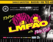 Концерт LMFAO в Санкт-Перетбурге