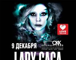 Концерт LADY GAGA в Санкт-Петербурге
