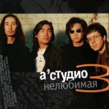 альбом А Студио, Нелюбимая