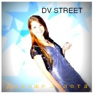 dv street-дороже золота:
