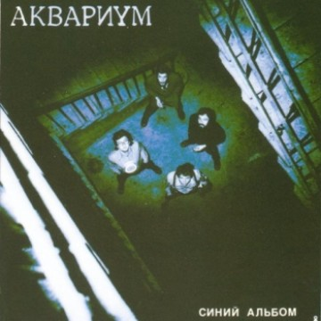 альбом Аквариум - Синий альбом