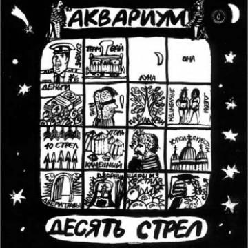 сингл Аквариум - Город золотой