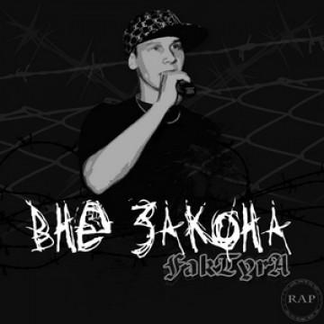альбом FakTyrA - Вне закона