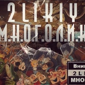 альбом 2Likiy -