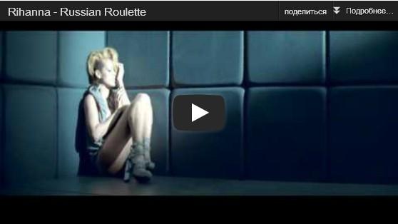 Новый клип риханы русская рулетка игровые автоматы fruit coctail эмулятор бесплатн
