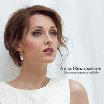 альбом Аида Николайчук, Мы под одним небом