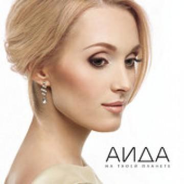 сингл Аида Николайчук - На твоей планете