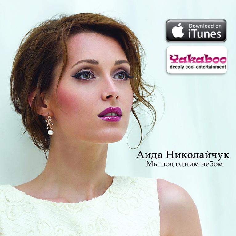 Видеоклип Аида Николайчук Мы под одним небом (Аудио)