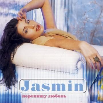 альбом Жасмин - Перепишу любовь