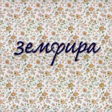 альбом Земфира - Земфира