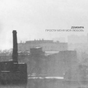 альбом Земфира - Прости меня моя любовь