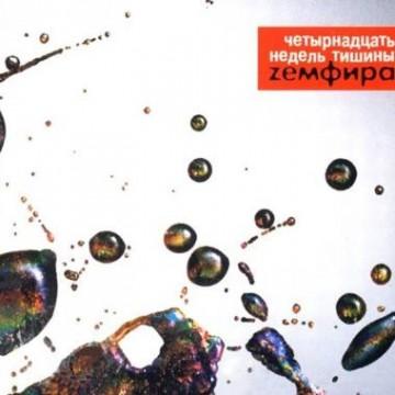 альбом Земфира - Четырнадцать недель тишины